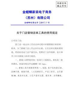 金螳螂电商运字【2017】7号:关于门店营销谈单工具的使用规定电子画册