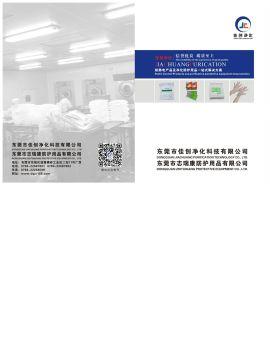 东莞市佳创净化科技有限公司电子画册