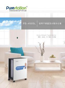 美国PureStation(飘纯)空气净化器产品资料宣传画册