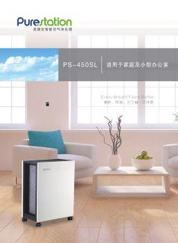 美国PureStation(飘纯)空气净化器产品资料电子画册