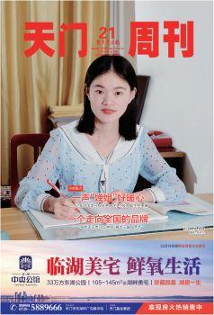天门周刊2019第21期总第821期