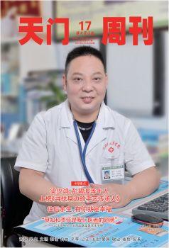 天门周刊2019第17期总第817期