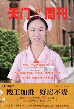 天门周刊2019第30期总第830期