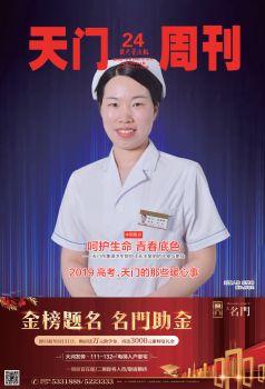 天门周刊2019第24期总第824期