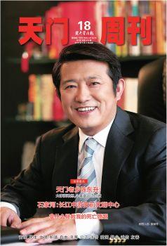 天门周刊2019第18期总第818期