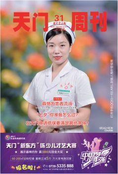 天门周刊2019第31期总第831期