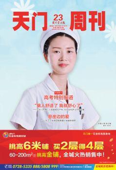 天门周刊2019第23期总第823期