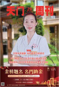 天门周刊2019第28期总第828期