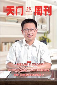 天门周刊2019第26期总第826期 电子杂志制作平台