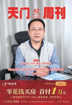 天門周刊2019第42期總第841期 電子雜志制作平臺