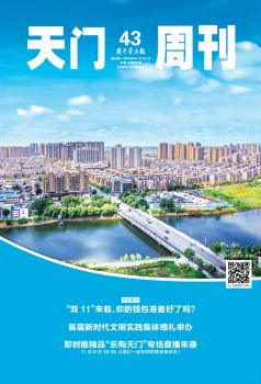 天门周刊电子版2020年第43期第892期