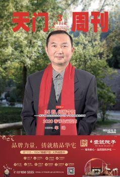 天门周刊2020第3期总第854期