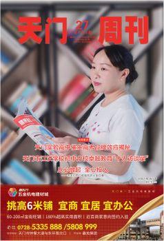 天门周刊2019第27期总第827期