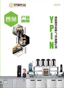誉品餐饮设备(广州)有限公司2019年彩图电子画册