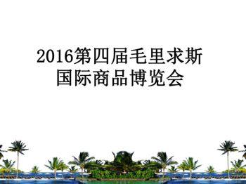 2016 第四届毛里求斯国际商品博览会介绍电子画册