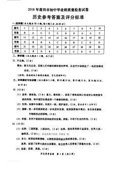 2018年5月莆田质检历史答案电子画册