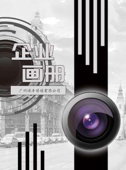 琪丰传媒企业画册 电子书制作平台