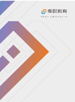 麦职教育2020年企业学习方案 电子书制作软件