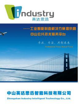 中山英达思迅智能科技有限公司,3D翻页电子画册阅读发布平台