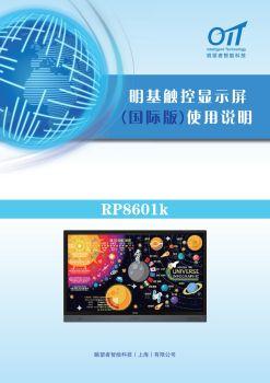 15楼2号会议室大屏使用说明RP8601k-1光大(+微信视频+信号源切换)10.14电子刊物