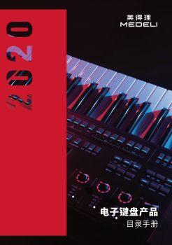 美得理MEDELI 键盘类产品册 电子书制作软件