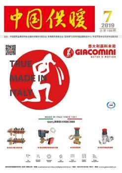 《中国供暖》2019年7月刊总第168期 电子杂志制作软件