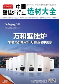 2021中国壁挂炉行业选材大全电子刊物 电子书制作软件