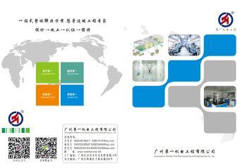 广州第一机电工程有限公司 净化工程样册