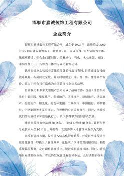 邯郸市嘉诚装饰工程有限公司简介电子画册