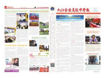 九江金安报九期电子杂志