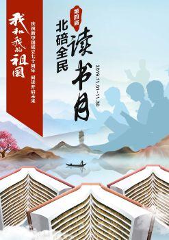 2019北碚全民讀書月宣傳冊 電子雜志制作平臺