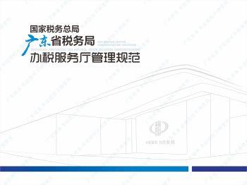 國家稅務總局廣東省稅務局辦稅服務廳管理規范 電子書制作平臺