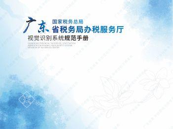 国家税务总局广东省税务局办税服务厅视觉识别系统规范手册 电子书制作平台