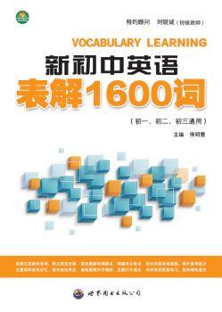 《新初中英语表解1600词》样张 电子书制作软件
