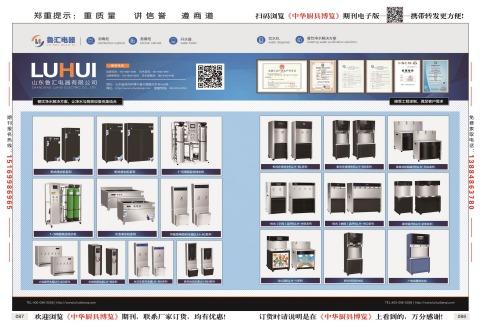 06开水器水吧台宣传画册