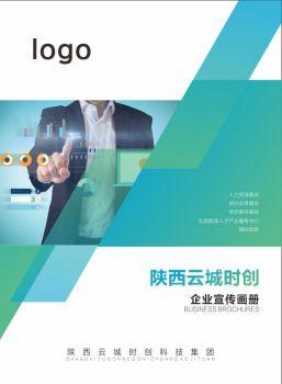 陕西云城时创科技集团电子画册