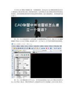 CAD制图中所绘图纸怎么建立一个图层?宣传画册