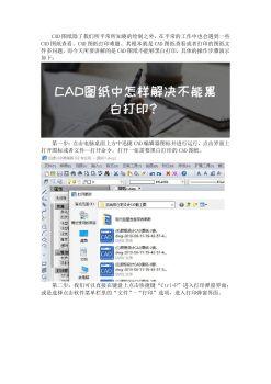 CAD图纸中怎样解决不能黑白打印?电子刊物
