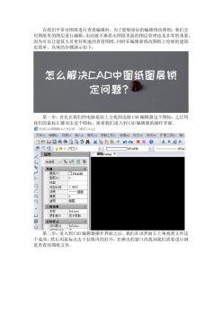 怎么解决CAD中图纸图层锁定问题?电子宣传册
