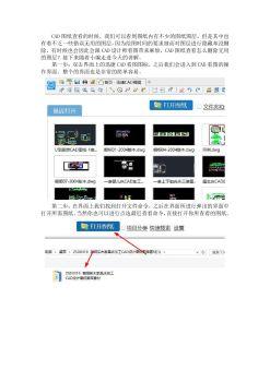 CAD图纸查看怎么删除无用的图层?电子宣传册