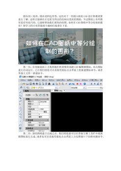 如何在CAD图纸中等分绘制的圆形?电子宣传册