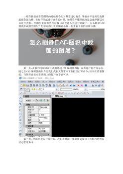 怎么删除CAD图纸中顽固的图层?电子画册
