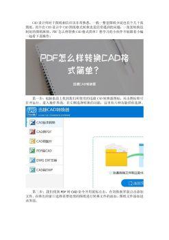 PDF怎么样转换CAD格式简单?电子宣传册