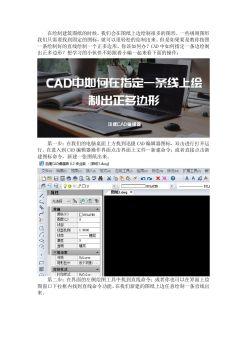 CAD中如何在指定一条线上绘制出正多边形电子宣传册