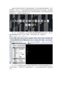 CAD图纸中部分图形怎么复制剪切?电子书