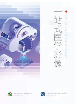 一站式医学影像 电子书制作软件