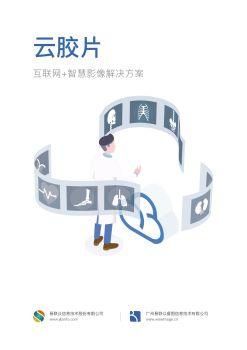 云胶片(互联网+智慧影像解决方案)电子宣传册
