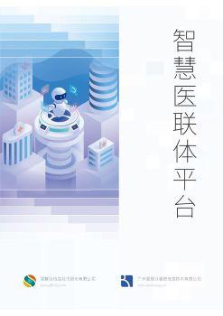易联众睿图医联体彩页电子书