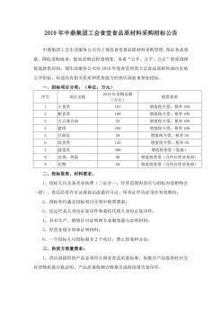 2019年中鼎集团工会食堂食品原材料物资招标公告电子画册