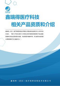 鑫瑞得(武汉)医疗指挥系统技术有限公司电子画册
